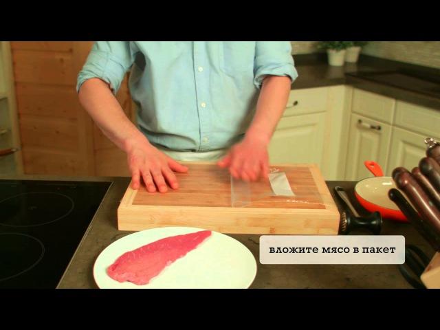 Как отбивать мясо | Kitchen Stories