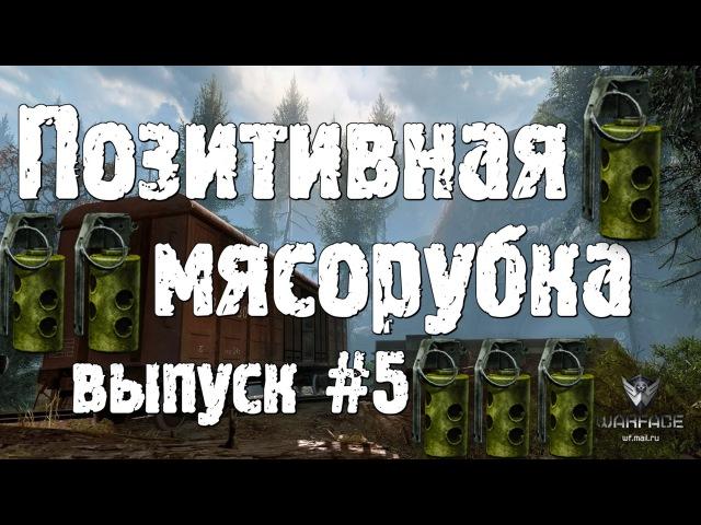 WARFACE - ПОЗИТИВНАЯ МЯСОРУБКА ВЫПУСК 5 СВЕТОШУМОВАЯ ГРАНАТА M84