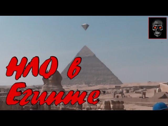 НЛО в Египте Летающая пирамида НЛО