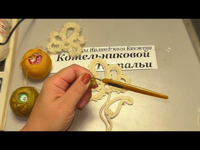 1Часть МК вязание мини-композиции ФАНТАЗИЙНАЯ ОРХИДЕЯ с ПЕЙСЛИ