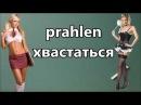 Учим немецкий язык. Глаголы, выражающие чувства