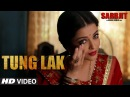 TUNG LAK Video Song SARBJIT Randeep Hooda Aishwarya Rai Bachchan Richa Chadda T Series