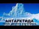 Тайны АНТАРКТИДЫ. Начало купола. Ледяной барьер и многое другое