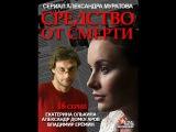 Средство от смерти 11-12 серии Криминальная мелодрама,Детектив