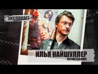 Илья Найшуллер интервью о группе