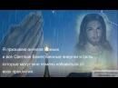 Молитва от Всех Проклятий поможет снять Проклятие самостоятельно | Молитва сильная от проклятий!