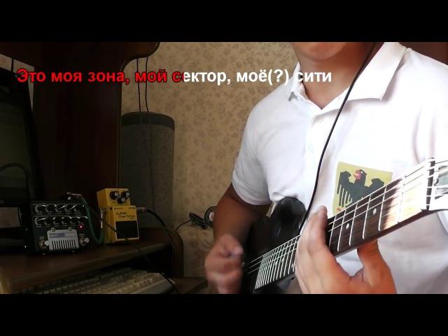 1 Klas - Intro, Sieg Klas Metall Cover метал