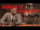 Мафия 3 - Прохождение - Часть 3 - Настала пора перемен