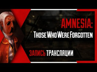 PHombie против Amnesia: Those Who Were Forgotten!