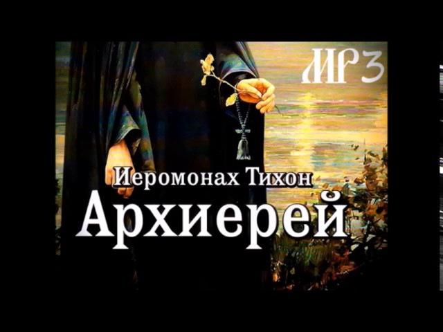 АРХИЕРЕЙ - Иеромонах Тихон (Барсуков)