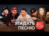 Узнать за 10 секунд  Noize MC угадывают песни на слух (2 серия)
