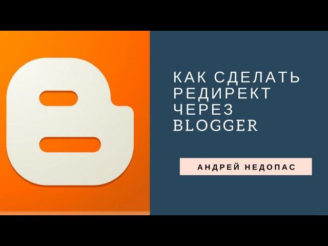 Как сделать редирект через Blogger. Прячем реф ссылки.