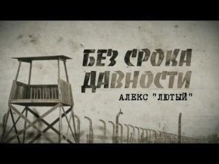 Без срока давности (2) Алекс Лютый