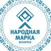 Народная Марка Беларуси