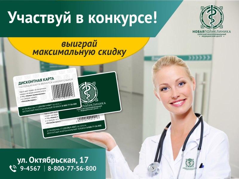 Конкурсы медицинских центров