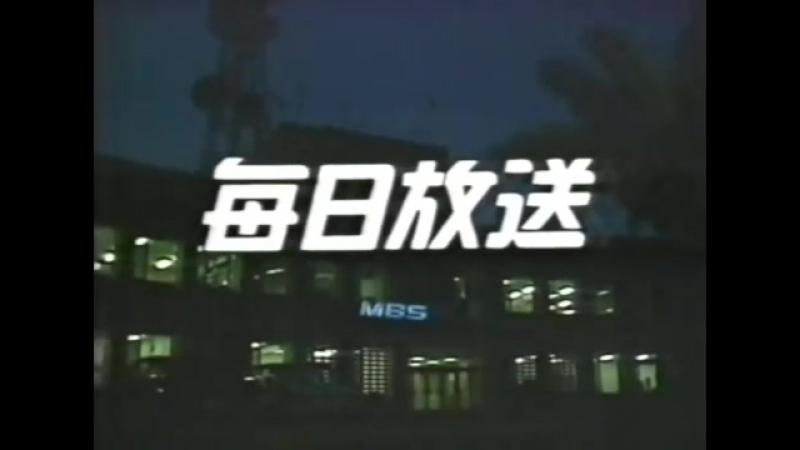 Конец эфира (JNN/JOOR-TV [г. Осака, Япония], ноябрь 1988)
