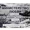 Министерство любви - электричество (Москва)