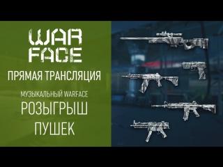 Музыкальный WARFACE   Розыгрыш ПУШЕК!