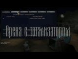 Зов Припяти 2 Арена с тотализатором Тестирование