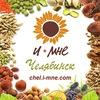 Правильное питание и здоровье И-МНЕ • Челябинск