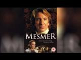 Месмер (1994) Mesmer