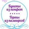 БУКЕТЫ ИЗ КОНФЕТ Екатеринбург