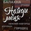Найди меня  Подслушано  Балахна Заволжье Городец