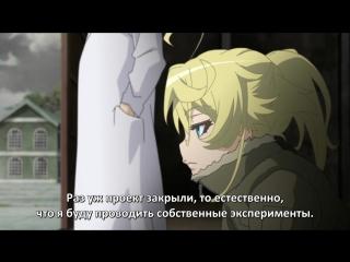 [Rus Sub - AOS Team] Военная хроника маленькой девочки (3 Серия) / Youjo Senki