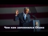 До свидания, Мистер Президент!
