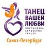 Свадебный танец №1. Постановка: Санкт-Петербург