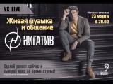 НИГАТИВ - LIVE | Живая музыка и общение. В студии «Ху из Music» | 23 марта в 20:00
