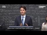 Премьер министр Канады, Джастин Трюдо - квантовые компьютерные технологии