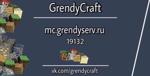 GRENDYCRAFT - ЛУЧШИЙ СЕРВЕР