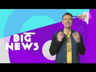 BIG NEWS | SPECIAL: 1 апреля