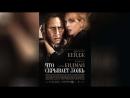 Что скрывает ложь (2011) | Trespass