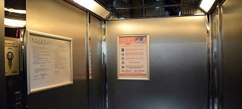Реклама на кнопке лифта в Москве, Московской области