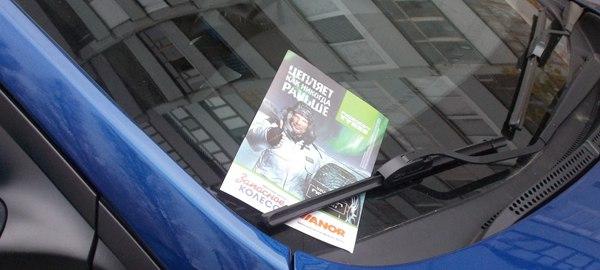 Распространение под дворники автомобилей в Москве, Московской области