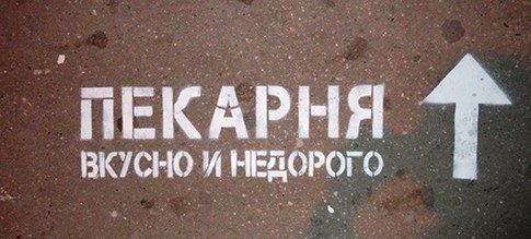 Указательная реклама на асфальте в Москве, Московской области
