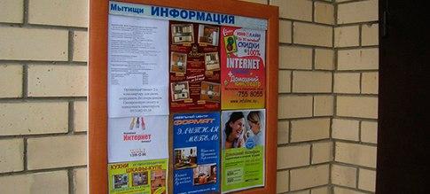 Реклама на стенде на дороге в Москве, Московской области