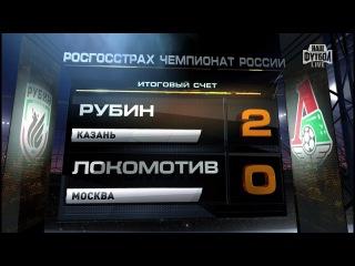 Обзор матча: Футбол. РФПЛ. 12-й тур. Рубин - Локомотив 2:0