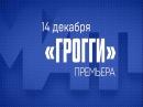 Фильм Грогги — 14 декабря в 20:10 на Матч ТВ!