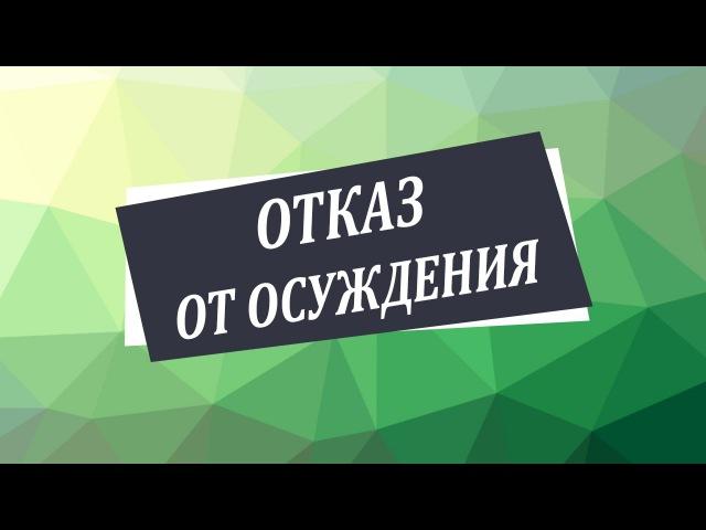 Отказ от осуждения [Николай Пейчев, Академия Целителей]
