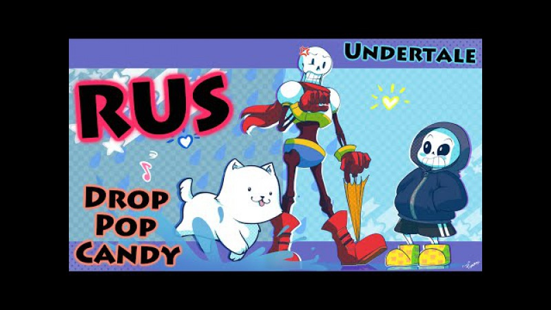 Drop Pop Candy - Undertale Parody [RUS COVER]