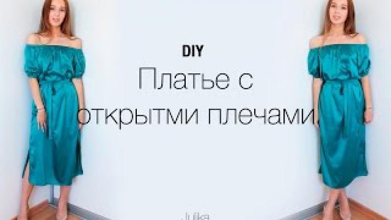 DIY | Шьём платье с открытыми плечами | Off shoulder dress