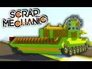 БИТВА ОГРОМНЫХ ТАНКОВ! ПОСТРОЙ СВОЙ ТАНК И СРАЗИСЬ НА НЕМ! (Scrap Mechanic)