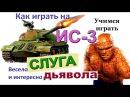 ИС-3 Слуга народа! Как играть лучше всех на ИС 3 в World of Tanks! МАСТЕР 7.800 дамага без АФК