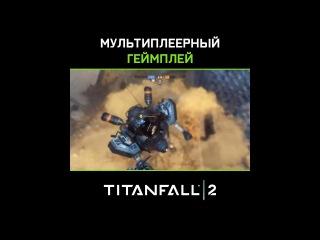 Геймплей Titanfall 2 на GeForce GTX 1080