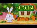 Ягоды Развивающий мультфильм для детей 🍒 Обучающее видео Изучаем ягоды
