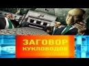 Заговор кукловодов №6. Карлики и великаны (18.06.2012)