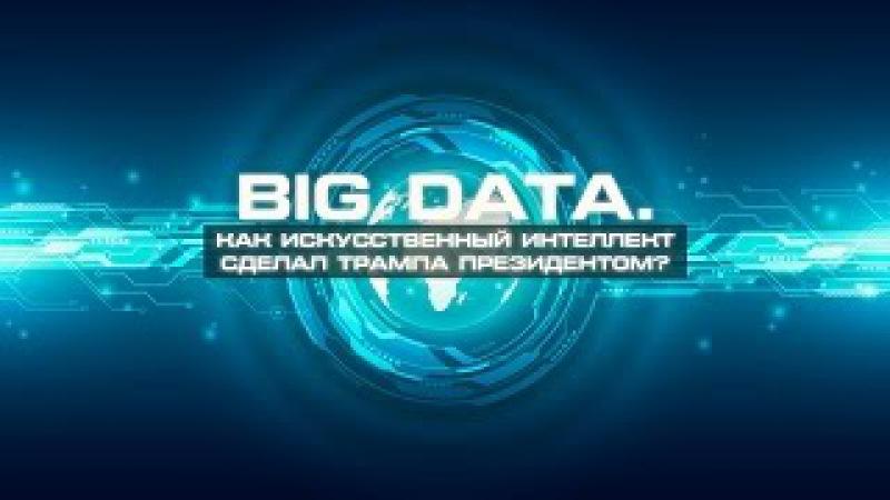 Big Data. Кто сделал Трампа президентом? (2016) - Михал Косинский, Cambridge Analytica (CA), bigdata